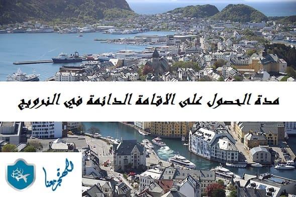 مدة الحصول على الاقامة الدائمة في النرويج