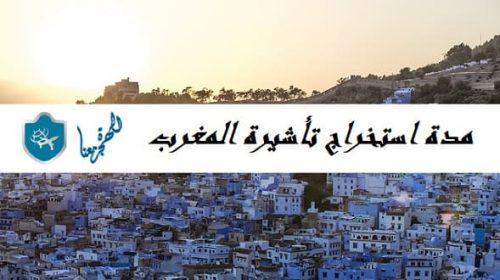 مدة استخراج تأشيرة المغرب .. تعتمد مدة التأشيرة على أمرين أساسيين