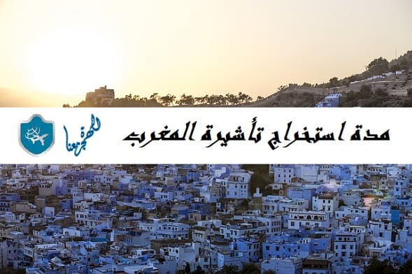 مدة استخراج تأشيرة المغرب