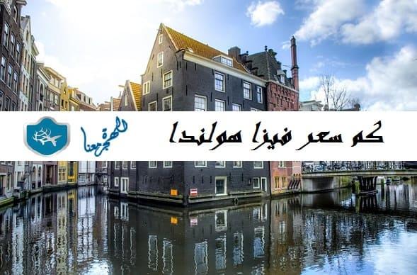 Photo of كم سعر فيزا هولندا