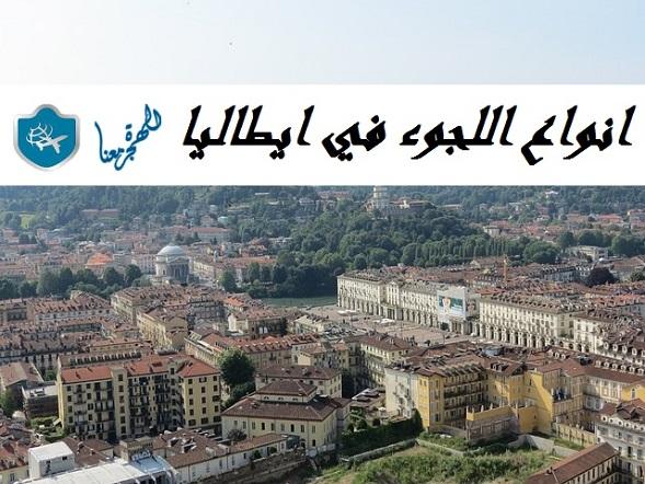 Photo of انواع اللجوء في ايطاليا : 3 حالات أساسية لطلب اللجوء الى ايطاليا