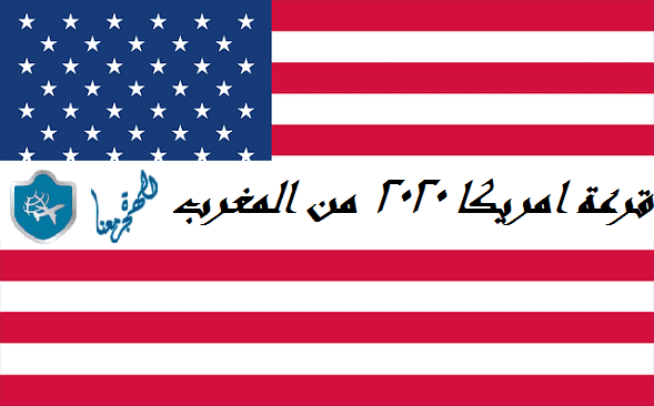 قرعة امريكا 2020 من المغرب