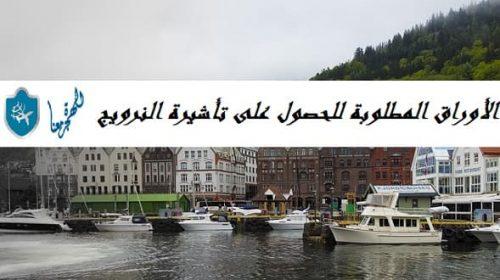 الأوراق المطلوبة للحصول على تأشيرة النرويج بغرض السياحة