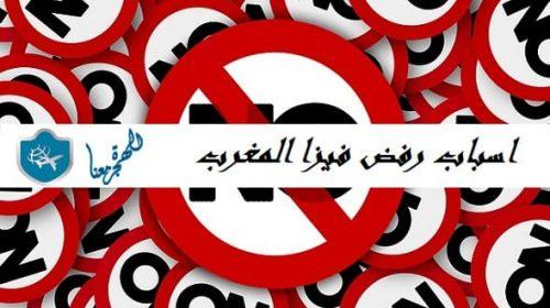 اسباب رفض فيزا المغرب : 4 اسباب تؤدي لرفض منحك تأشيرة الدخول للمغرب