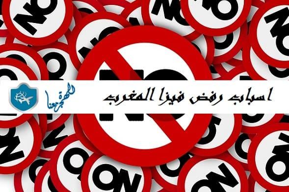 اسباب رفض فيزا المغرب