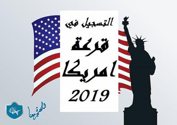 التسجيل في قرعة امريكا 2020