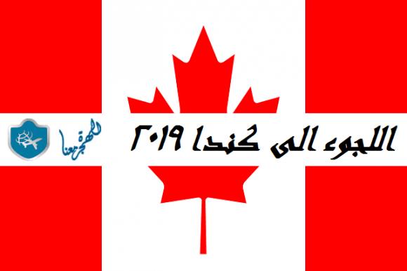 اللجوء الى كندا 2019