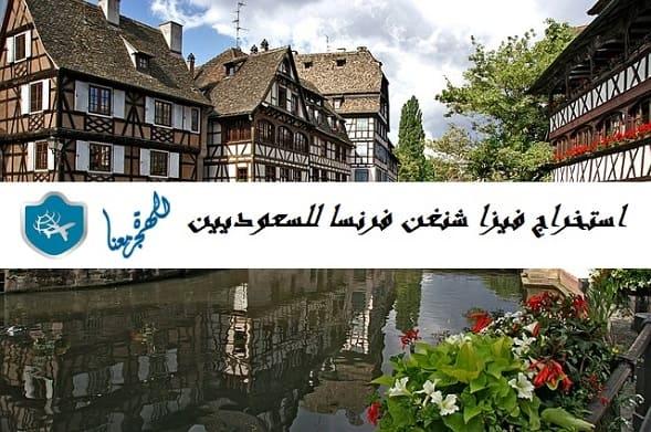 استخراج فيزا شنغن فرنسا للسعوديين