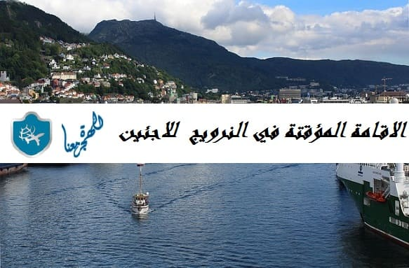 صورة الاقامة المؤقتة في النرويج بالنسبة للاجئين ومعالجة طلبات اللجوء في النرويج 2019