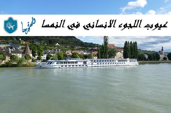 عيوب اللجوء الانساني في النمسا