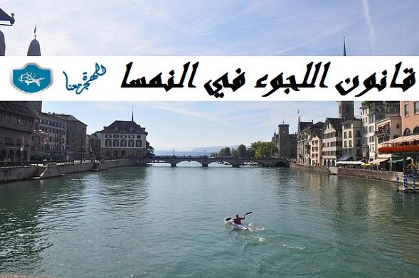 قانون اللجوء في النمسا مع مستجدات 2019