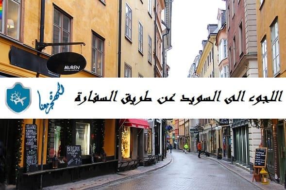 اللجوء الى السويد عن طريق السفارة