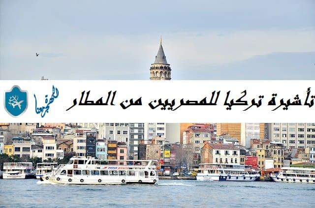 تأشيرة تركيا للمصريين من المطار