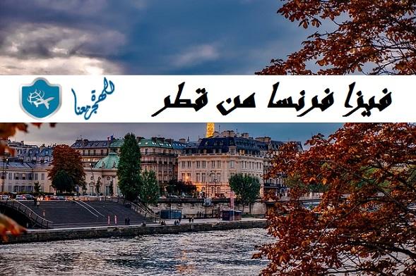 صورة فيزا فرنسا من قطر .. الطريقة الجديدة للتقديم على الفيزا الفرنسية