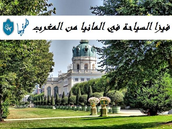 فيزا السياحة في المانيا من المغرب