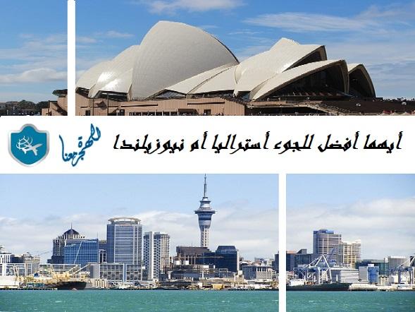 أيهما أفضل للجوء أستراليا أم نيوزيلندا