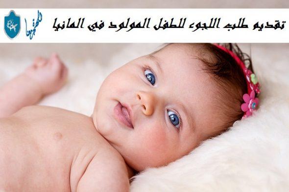 تقديم طلب اللجوء للطفل المولود في المانيا