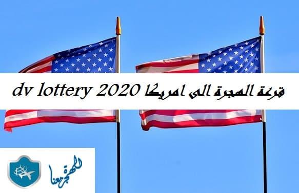 قرعة الهجرة الى امريكا dv lottery 2020