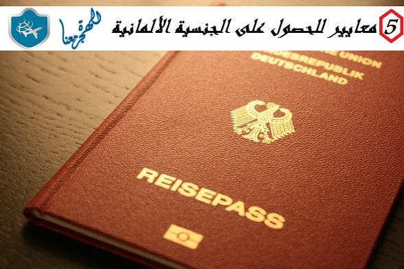 5 معايير للحصول على الجنسية الألمانية