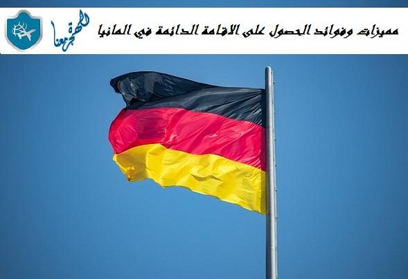 مميزات وفوائد الحصول على الاقامة الدائمة في المانيا