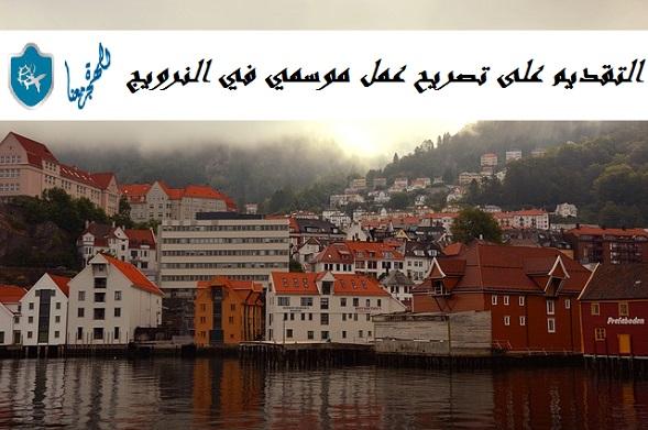 صورة التقديم على تصريح عمل موسمي في النرويج .. الوثائق وكيفية التقديم