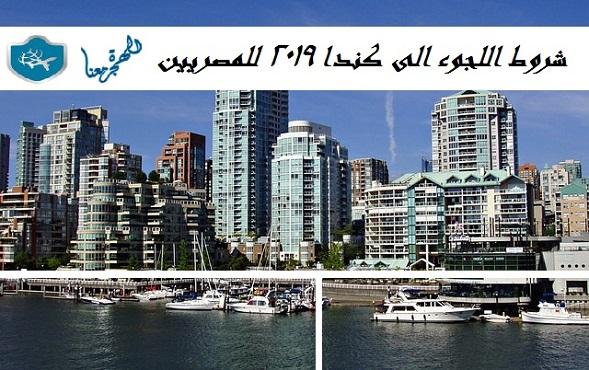 شروط اللجوء الى كندا 2019 للمصريين