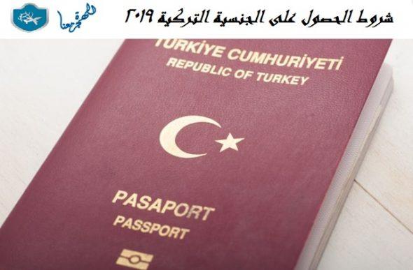 Photo of شروط الحصول على الجنسية التركية 2019 بعد التعديلات الجديدة