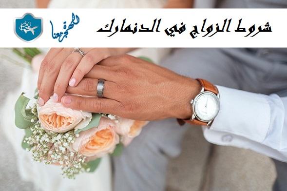 Photo of شروط الزواج في الدنمارك : 6 شروط الأساسية للزواج في الدنمارك