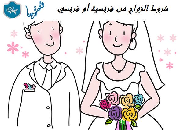 صورة شروط الزواج من فرنسية أو فرنسي .. يجب أن لا تتزوج بأكثر من شخص