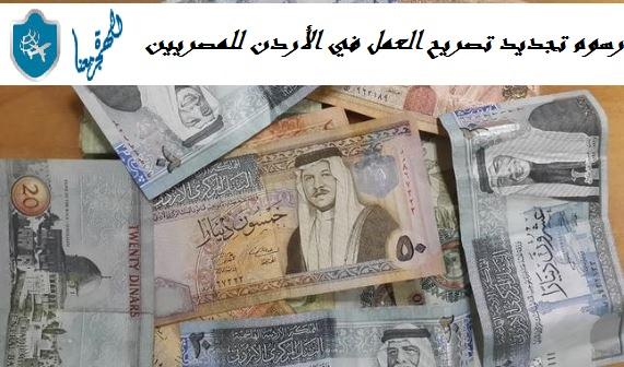 رسوم تجديد تصريح العمل في الأردن للمصريين