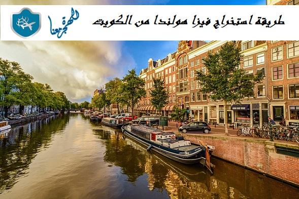 Photo of طريقة استخراج فيزا هولندا من الكويت للمواطنين والمقيمين