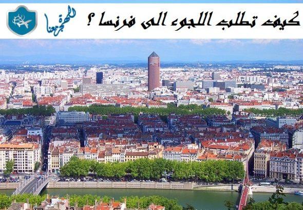 كيف تطلب اللجوء الى فرنسا