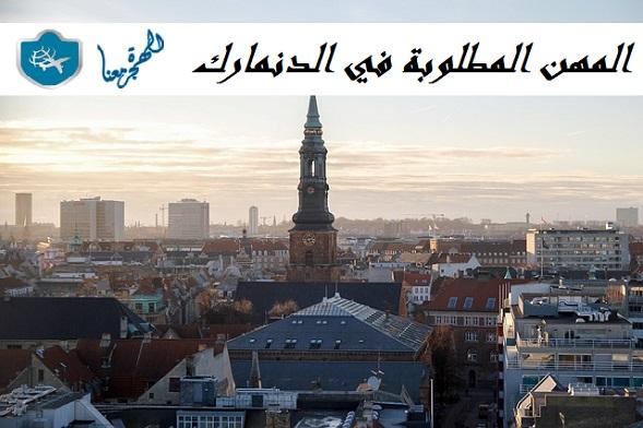 المهن المطلوبة في الدنمارك .. قائمة الوظائف التي تشهد نقصاً بالدنمارك
