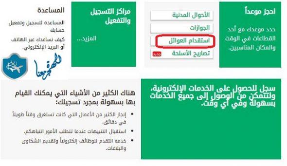 رسوم الاستقدام للسعودية 2019