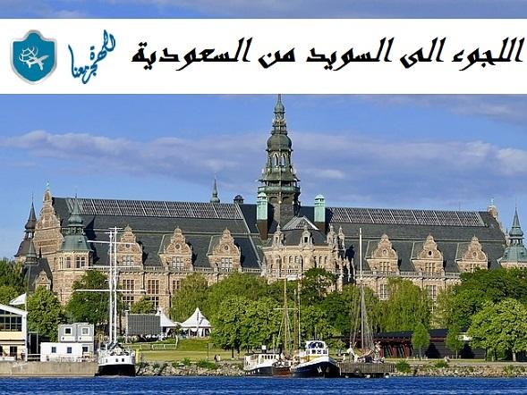 اللجوء الى السويد من السعودية