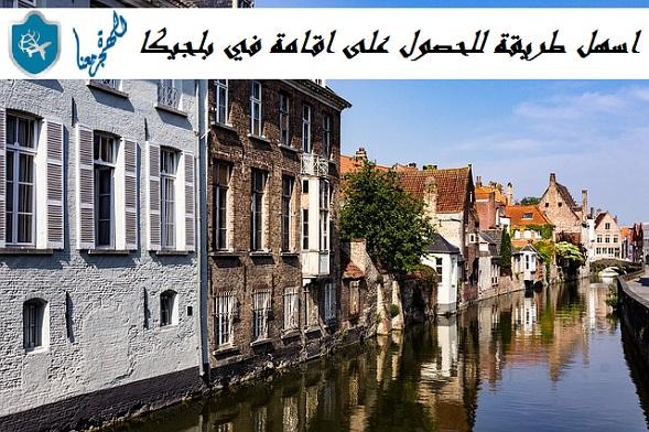 صورة اسهل طريقة للحصول على اقامة في بلجيكا