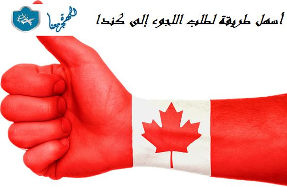 أسهل طريقة لطلب اللجوء إلى كندا