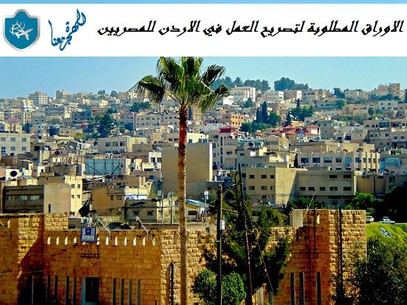 الاوراق المطلوبة لتصريح العمل في الاردن للمصريين