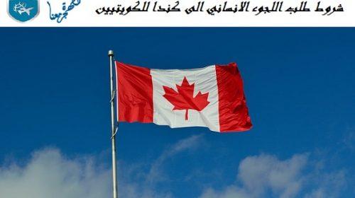 شروط طلب اللجوء الانساني الى كندا للكويتيين