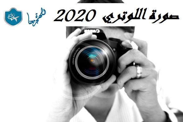 صورة اللوتري 2020