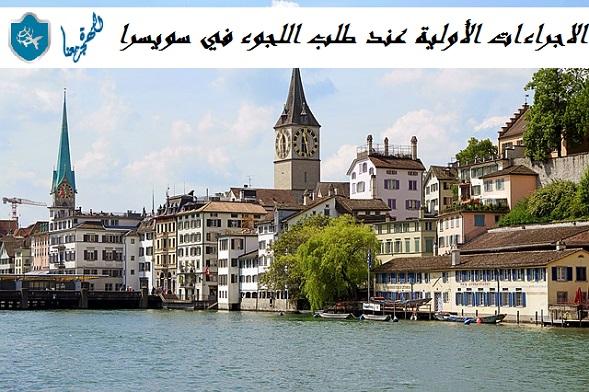 الاجراءات الأولية عند طلب اللجوء في سويسرا