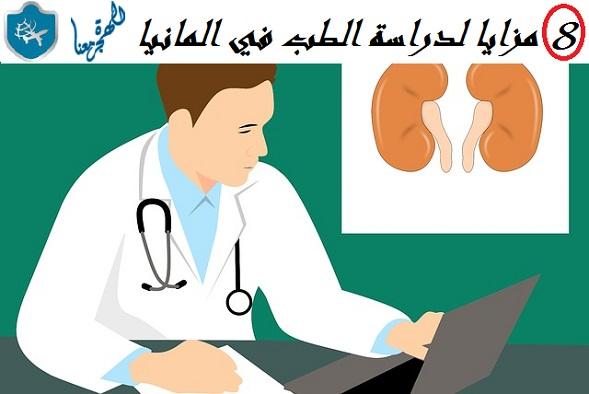 8 مزايا لدراسة الطب في المانيا
