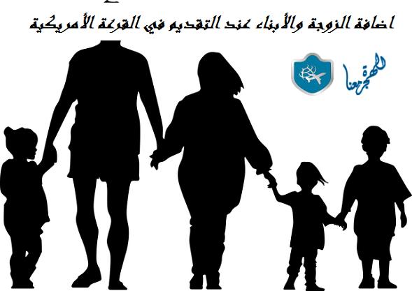 اضافة الزوجة والأبناء عند التقديم في القرعة الأمريكية