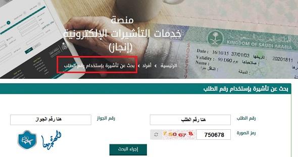 الإستعلام عن حالة طلب التأشيرة