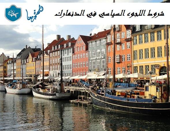 شروط اللجوء السياسي في الدنمارك