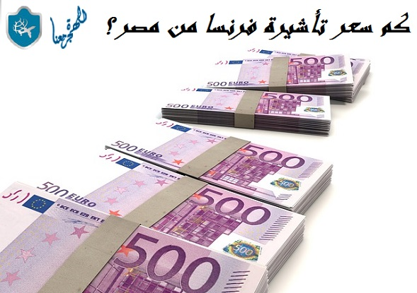 كم سعر تأشيرة فرنسا من مصر