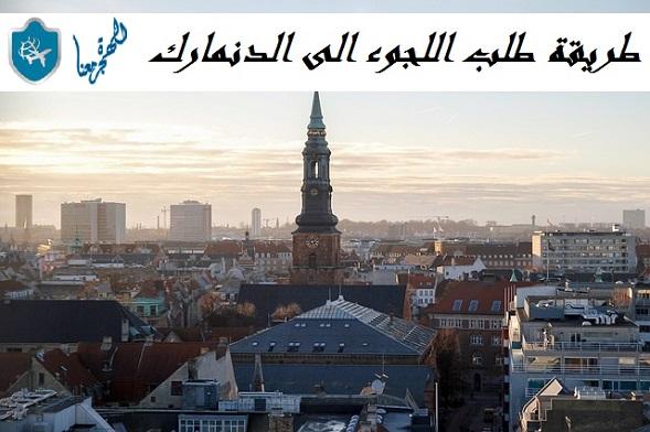 Photo of طريقة طلب اللجوء الى الدنمارك وأفضل طرق الوصول للدنمارك