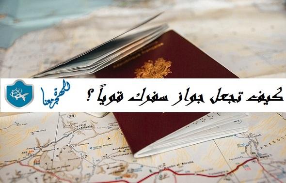 قوة جواز السفر
