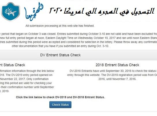 Photo of التسجيل في الهجره الي امريكا 2020 من خلال الموقع الرسمي