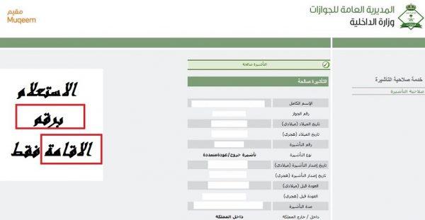 صورة الاستعلام عن صلاحية الاقامة في السعودية برقم الاقامة فقط